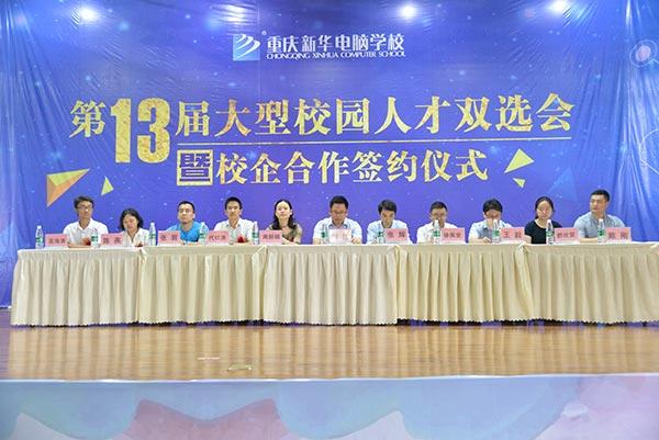 热烈祝贺重庆新华电脑学校第十三届大型校园人才双选会暨校企合作签约仪式隆重举办