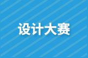 第十二届新华杯艺术设计大赛启动,邀你玩出新花样!
