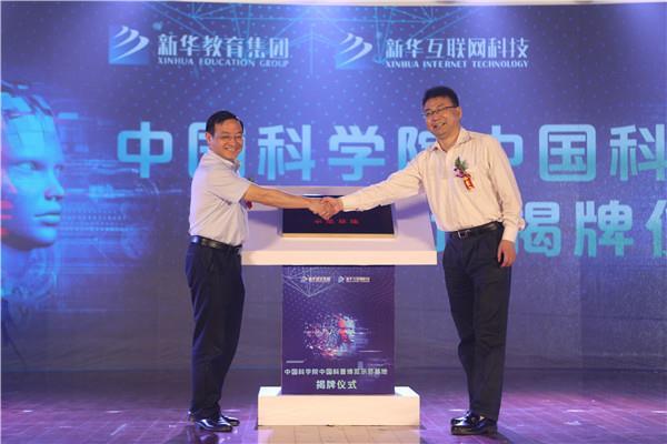 中国科学院中国科普博览示范基地揭牌仪式
