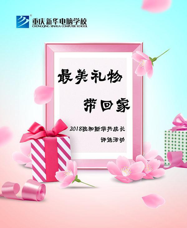 重庆新华电脑学校最美礼物