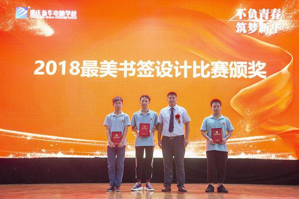 重庆电脑学校书签设计比赛颁奖