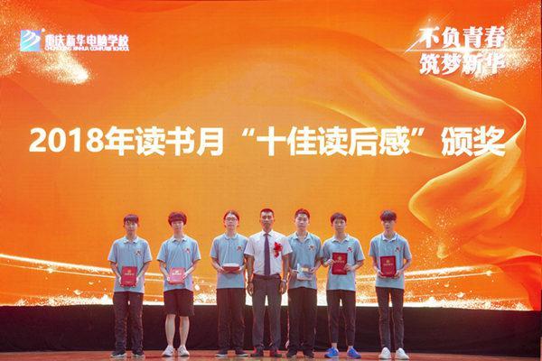 重庆新华电脑学校读书月十佳读后感颁奖
