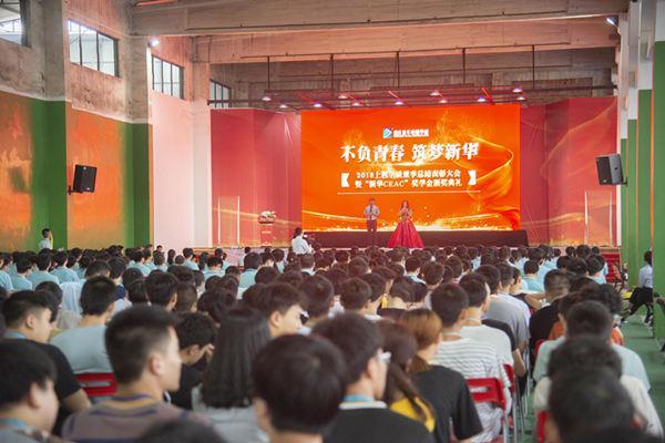 重庆新华互联网教育电商大赛颁奖活动现场