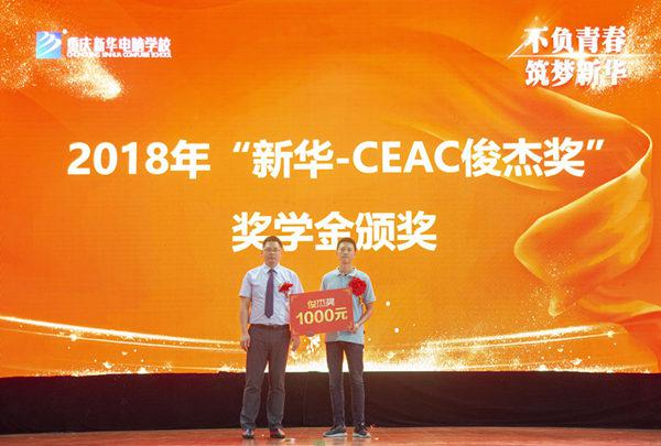 CEAC颁奖现场