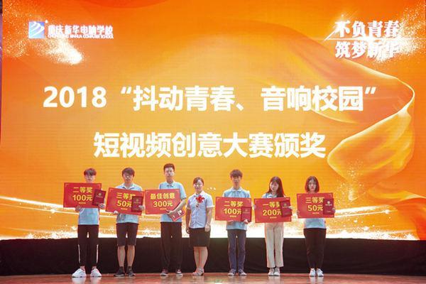 重庆新华电脑学校抖动青春视频大赛