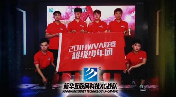 新华X-GAMING战队首次参赛