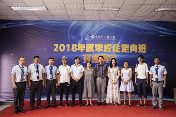重庆新华电脑学校互联网IT技术校企合作