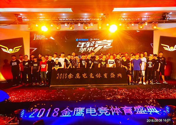 2018金鹰电竞体育盛典在京召开发布会,电子竞技