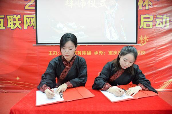 重庆新华电脑学校教室拜师