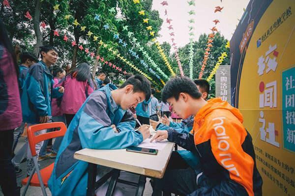 社团招新-重庆新华电脑学校