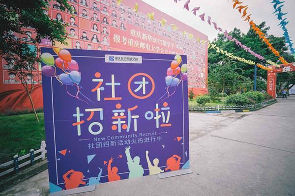 校园社团活动-重庆新华电脑学校