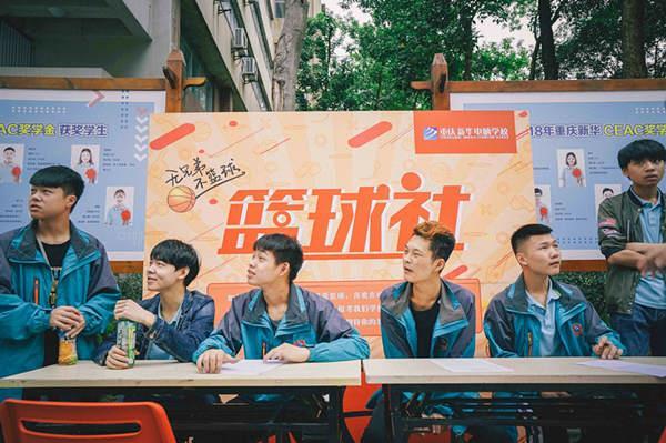 大学式校园社团招新-重庆新华电脑学校