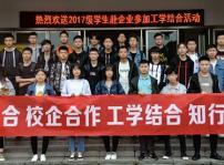 产教融合 知行合一 重庆新华学子赴企业参加工学结合活动