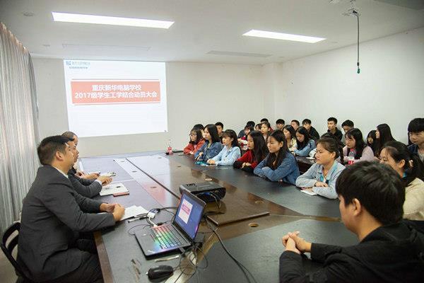 重庆新华电脑学校举办了2017级学生工学结合动员大会