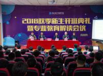 重庆新华2018秋季新生开班典礼暨专业教育解读会举行