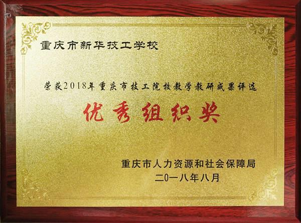 重庆新华电脑学校30年爱与责任