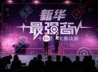 激扬青春 唱响校园 重庆新华最强音十佳歌手总决赛热烈开战