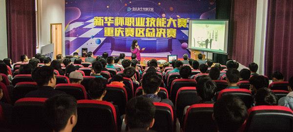 互联网职业技能大赛重庆赛区总决赛在重庆新华电脑学校隆重举行