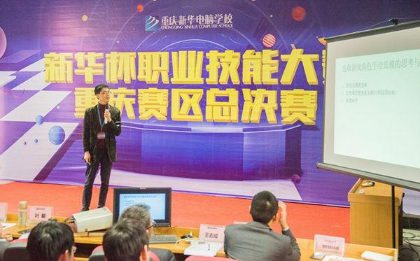 重庆新华一直以项目化教学为特色