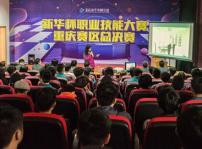 新华杯职业技能大赛重庆赛区总决赛在重庆新华隆重举行