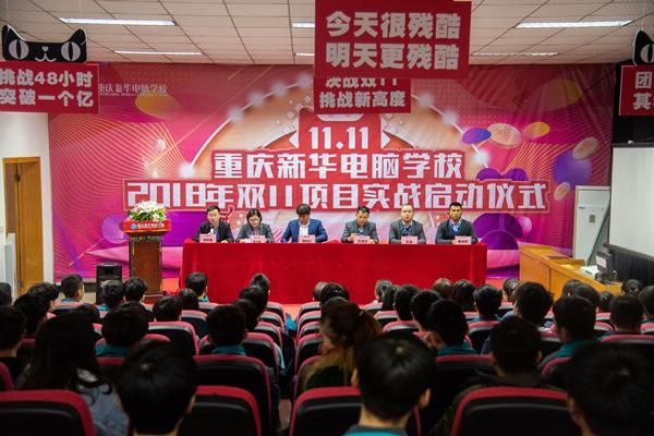 重庆新华电脑学校举办2018年双11项目实战活动