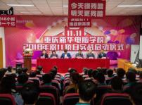重庆新华2018年双11项目实战正式启动