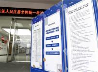 中国认证认可协会全国统一考试在重庆新华顺利开考