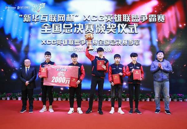 XCG英雄联盟争霸赛全国总决赛季军 山东新华