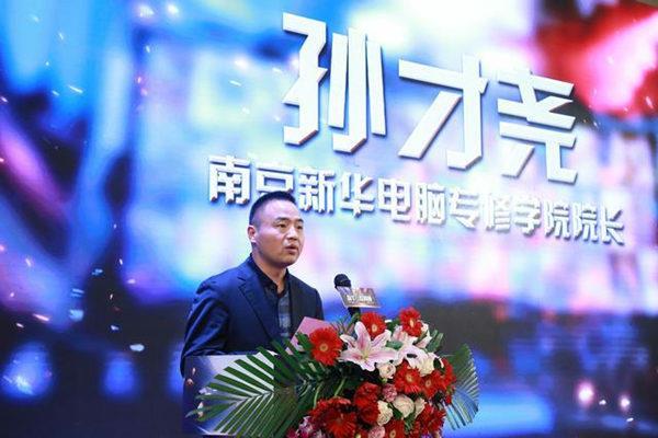 南京新华电脑学院院长孙才尧