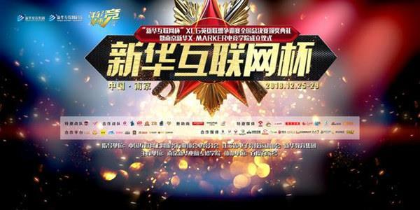 XCG英雄联盟争霸赛全国总决赛颁奖典礼暨南京新华电竞学院成立大会