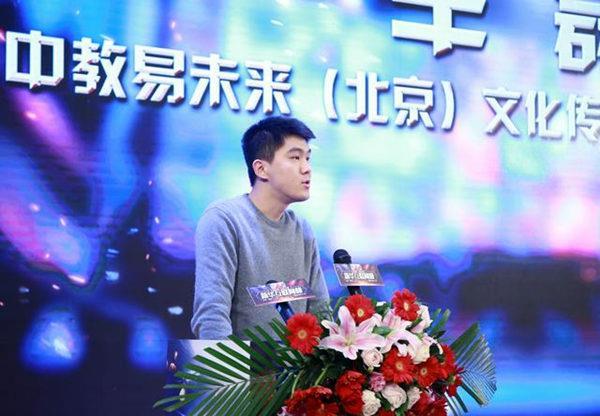 中教易未来(北京)文化传媒有限公司 CTO 车磊