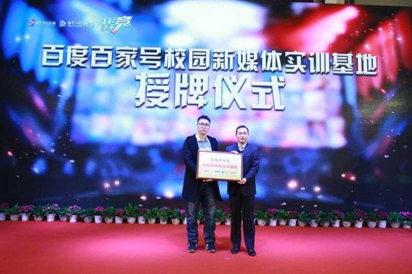 随后,南京新华电脑学院院长孙才尧上台,为盛典的圆满举行进行致辞。