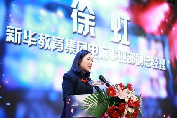 新华教育集团电脑事业部副总经理徐虹