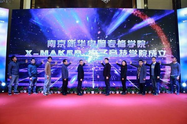 新华X-Marker电竞学院成立仪式