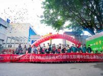 热烈祝贺重庆新华LGC战队获得XCG新华互联网全国总决赛冠军 荣耀归来