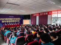 重庆新华2019春季新生开班典礼暨专业教育解读会隆重举行