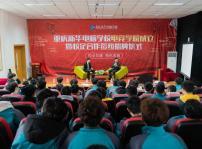 重庆新华电脑学校电竞学院成立暨校企合作签约仪式隆重举行