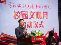 重庆新华校园文明月启动仪式隆重举行
