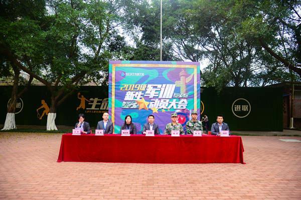 重庆新华2019级新生军训动员大会举行