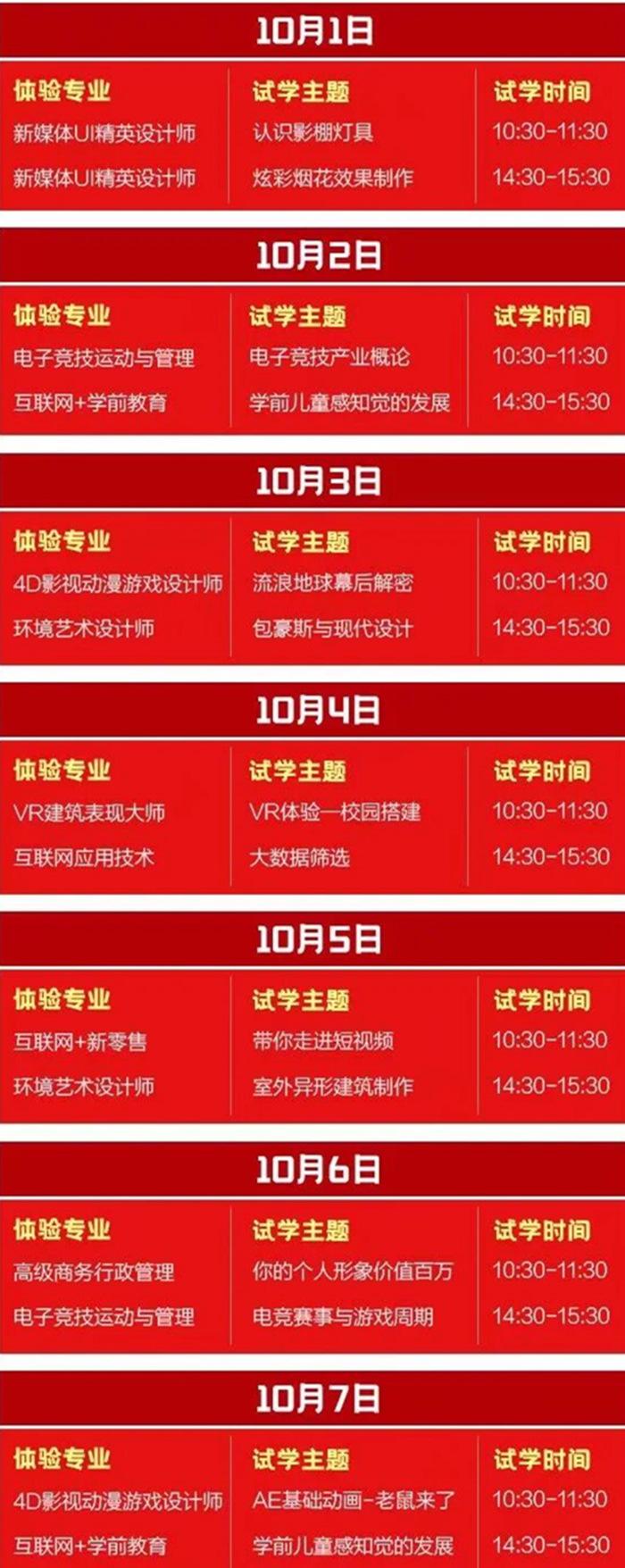 重庆新华国庆体验营 新教育让你拥有新起点!