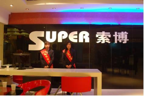 重庆索博广告文化传播有限公司
