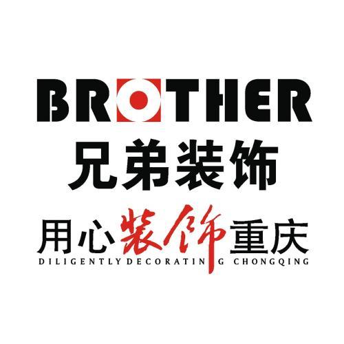 重庆兄弟装饰集团