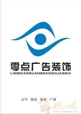 重庆零点在线广告