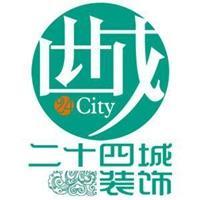 重庆二十四城装饰有限公司招聘