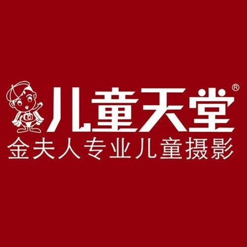 重庆金夫人儿童天堂摄影有限公司招聘