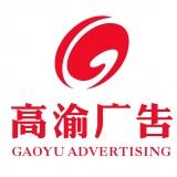 重庆高渝恒优广告传播有限公司招聘
