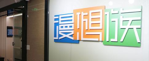 重庆漫想族文化传播有限公司