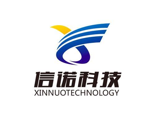 重庆信诺科技有限公司招聘