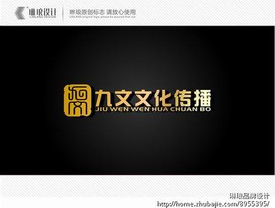 重庆九文文化传播有限公司招聘