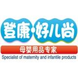 重庆闻誉乐婴幼儿用品有限公司